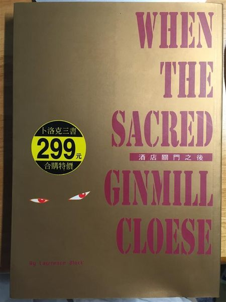 (二手書)酒店關門之後--When The Sacred Ginmill Cloese