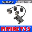 MIO T25 KIT 胎壓 胎外 適用 MIVUE 6/7 系列 698/792/751