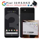 全新未拆Google Pixel 3 XL 128G G013C 超久保固18個月 安卓10系統 谷歌原廠正品 促銷送行動電源