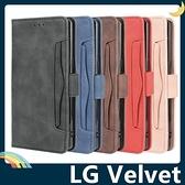 LG Velvet 復古純色保護套 皮質側翻皮套 磨砂皮紋 支架 插卡 磁扣 手機套 手機殼