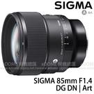 SIGMA 85mm F1.4 DG DN Art for SONY E-MOUNT / 接環 (24期0利率 恆伸公司貨) 大光圈人像鏡 全片幅微單眼鏡頭