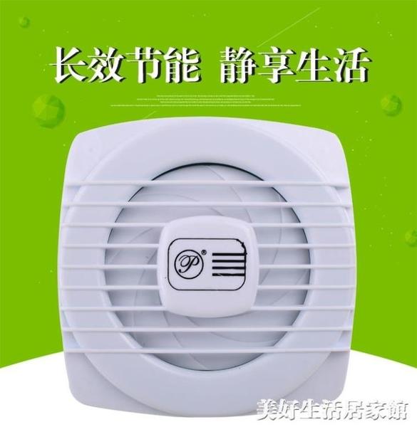 衛生間小型排風扇牆壁開孔105/145/180拉線拉繩排氣換氣扇ATF 美好生活