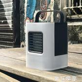 微型冷風機 迷你風扇 制冷氣機便攜小空調加冰 水電風扇/絲瓜集市 igo摩可美家