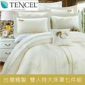 【愛瑪仕】100%天絲.七件式雙人特大床罩組6*7 全程台灣印染精製 結婚