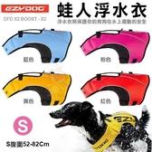*WANG*澳洲EZYDOG蛙人浮水衣 保護你的狗狗在水上運動的安全 多色可選 S號 犬用