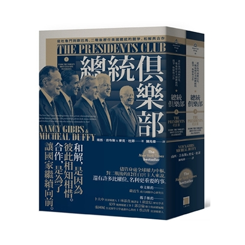 總統俱樂部(從杜魯門到歐巴馬.二戰後歷任美國總統的競爭.和解與合作)(上下冊不分售)