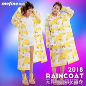 雨衣女成人韓國時尚長款雨披成人戶外男單人徒步學生 全館免運