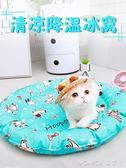 貓咪夏天墊子涼席降溫墊夏季貓墊子睡覺用降溫凝膠寵物冰墊貓冰墊 莫妮卡小屋