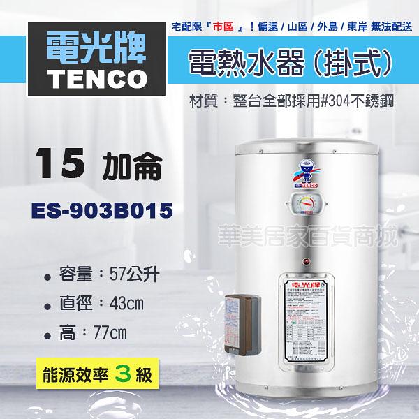 《 TENCO電光牌 》ES-903B015 貯備型耐壓式 不鏽鋼304 電能熱水器 15加侖 掛式 ( ES-903B系列 )