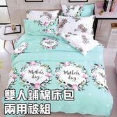 雙人床包兩用被四件組【春熙、加厚鋪棉床包】絲絨棉感、床包式、柔順觸感