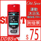 【DDBS】Old Spice 歐仕派 運動沐浴乳 89ml