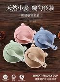 兒童餐具小麥秸稈卡通熊貓兒童防燙防摔碗勺寶寶餐具套裝嬰兒飯碗輔食餐盤 免運 宜品