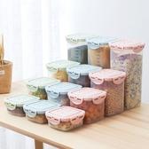 帶蓋密封罐 廚房塑料五谷雜糧收納盒 透明食品分裝瓶子 儲物罐