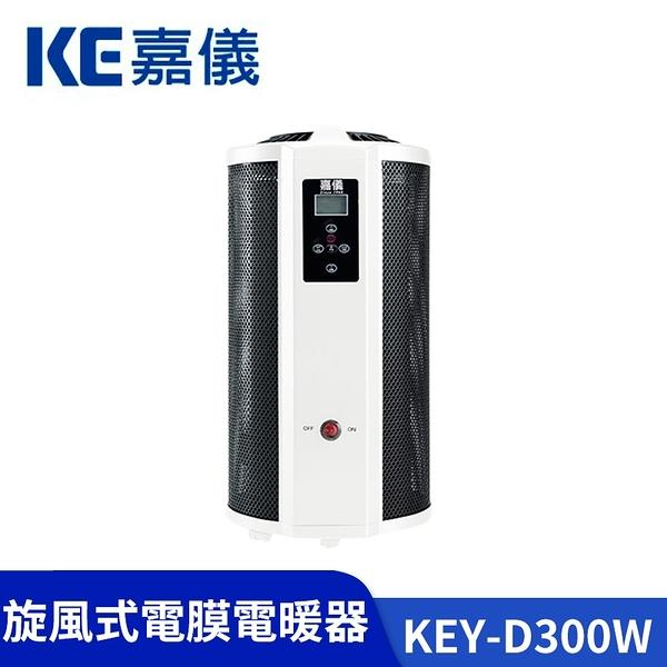 KE嘉儀 旋風式 電膜 電暖器 KEY-D300W 不耗氧、不乾燥 舒適健康