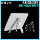 埃普UP-3桌面金屬支架ipad Air2 iphone6SPlus mini4通用視頻支架