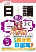 出擊!日語聽力自學大作戰 中高階版 Step 3(25K+MP3)