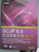 【書寶二手書T2/電腦_ZEI】SCJP 6.0認證教戰手冊(第二版)Oracle Cer_黃彬華