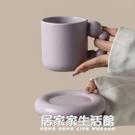 北歐ins創意圓球手柄杯子可愛胖胖小眾磨砂陶瓷咖啡馬克杯碟套裝 居家家生活館