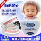 牙套 4D兒童牙齒矯正器牙套糾正鋼牙齒不齊突出齙牙口呼吸地包天磨牙套 生活主義