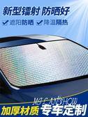 汽車遮陽遮陽板擋防曬隔熱簾前檔風玻璃罩側車窗內用遮光板太陽擋  米蘭shoe