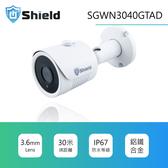 神盾安控 | G45系列 SGWN3040GTAD 四百萬像素 2K畫質 網路型監控攝影機| 支援ONVIF