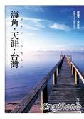 海角,天涯,台灣:心境旅行,詩情散步
