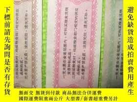 二手書博民逛書店罕見糧票票樣[11-57]湖北省通用糧票(1971年3種)107