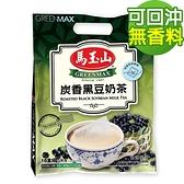【馬玉山】炭香黑豆奶茶(16入)~新品上市