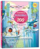 (二手書)奇幻島冒險記(3):時光機的穿越之旅,你有本事找出200個錯誤嗎?