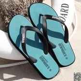 拖鞋 男士人字拖夏季防滑戶外涼拖夾腳拖鞋男休閒橡膠沙灘鞋潮流 6色