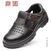 涼鞋透氣防臭勞保鞋男鋼包頭防砸防刺穿安全工作防護夏季 小明同學