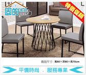 《固的家具GOOD》449-02-ADC 雷諾2.7尺圓餐桌【雙北市含搬運組裝】