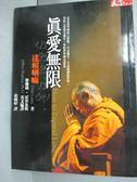 【書寶二手書T5/宗教_JJS】真愛無限_達賴喇嘛