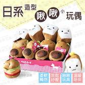 【單入賣場】日系造型啾啾柔軟小玩偶 日系絨毛玩具 微笑土司 絨毛玩具 寵物玩具 寵物玩偶