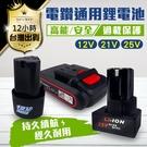配件【防水電鑽專用!充電座】電鑽 12V...