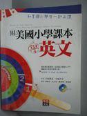 【書寶二手書T2/語言學習_QJP】用美國小學課本學英文_林曉芳_附光碟