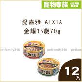 寵物家族-【活動促銷】愛喜雅 AIXIA 金罐15歲70g(各口味)12入