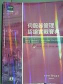 【書寶二手書T7/網路_QFB】MTA-伺服器管理認證實戰寶典_林文恭、張正岦、廖今鈴、吳進北