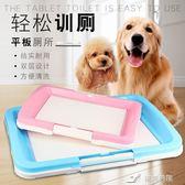 狗廁所泰迪小號狗便盆中小型犬比熊邊牧廁所寵物狗狗用品狗尿盆 樂福美鞋igo