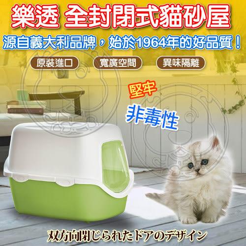 【 ZOO寵物樂園 】樂透Stefanplast》貓咪單層防漏貓砂屋56*40*40cm