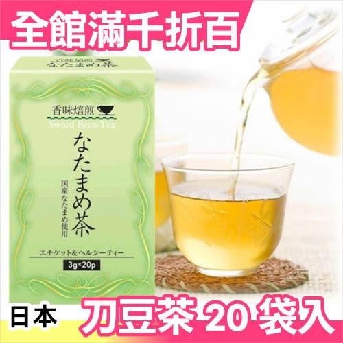 日本 HIKARI 香味 焙煎 刀豆茶 3g×20袋 小朋友也可喝 飲茶首選 送禮 夏天【小福部屋】
