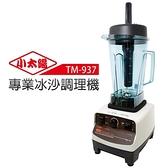 【小太陽】專業冰沙調理機 TM-937 台灣製造