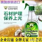 地板清潔劑 美國進口HOWARD石材護理劑地板精油打蠟瓷磚清潔劑大理石保養油 韓菲兒