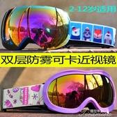 滑雪鏡-兒童雙層防霧滑雪鏡男女球面滑雪眼鏡可卡青少防風騎行護目鏡 提拉米蘇