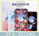 ASUS 華碩 ZenFone 4 (Z...