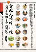 (二手書)台北人情味小吃,挑剔老饕的美食地圖60+