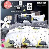 純棉素色【兩用被+床包】5*6.2尺/御芙專櫃《美夢季節》優比Bedding/MIX色彩舒適風設計