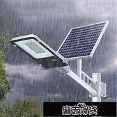 現貨太陽能路燈 戶外家用led投光燈高亮遙控防水室外農【全館免運】