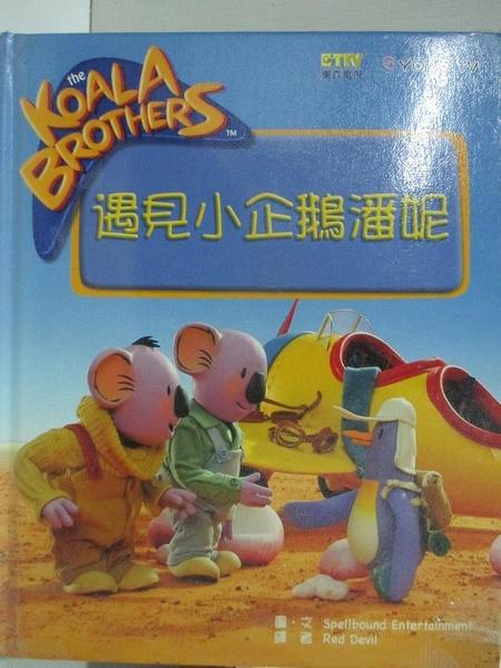 【書寶二手書T8/少年童書_ELR】The Koala Brothers故事繪本-遇見小企鵝_魔咒娛樂有限公司,紅魔/譯