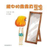 鏡中的露露真可怕(精裝)